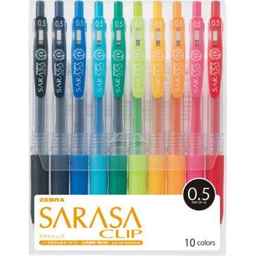 【ポイント最大12倍★10/25】ZEBRA ゲルインクボールペン サラサクリップ 0.5mm 10色(各色1本) 1パック