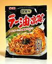 人気の具入りラー油の味わい、食感をパスタソースで再現しました。ゆでたスパゲッティにまぜる...
