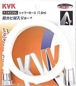 KVK PZKF2SI−200 シャワーホース白2m【イージャパンモール】