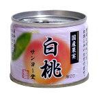 サンヨー堂 国産果実 EO8号缶 白桃【イージャパンモール】