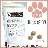 【送料無料】大型犬用サプリメント Hime-Matsutake(姫松茸) Big Wan(ビッグ・ワン) 300g【生活雑貨館】