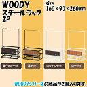 【送料無料】日本製 WOODY(ウッディ) スチールラック 2P 黒チ...