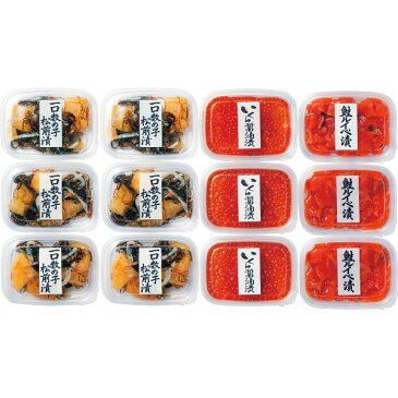 【送料無料】鮭ルイベ漬・数の子松前漬・いくら醤油漬セット【代引不可】【ギフト館】