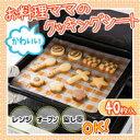 【送料無料】お料理ママのかわいいクッキングシート 40枚入【生活雑貨館】