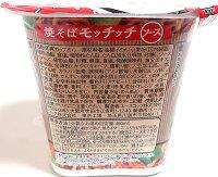 ★まとめ買い★エースコック焼そばモッチッチ99g×12個