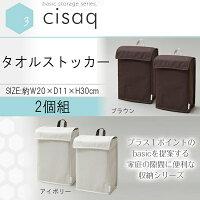 cisaq(シサック)タオルストッカー2個組ブラウン・N-CQ-TS-BR-2P