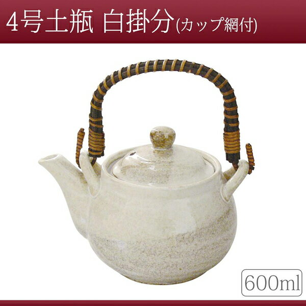 【】日本製 4号土瓶 白掛分 600ml (カップ網付) 8177-6940【生活雑貨館】