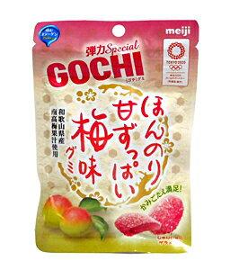明治 GOCHIグミほんのり甘ずっぱい梅味 47g【イージャパンモール】