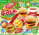 ★まとめ買い★ クラシエフーズ ポッピンクッキンハンバーガー ×5個【イージャパンモール】