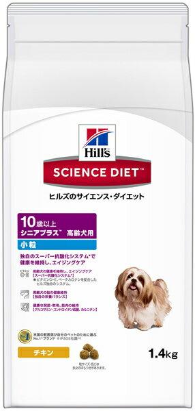 サイエンス・ダイエット シニアプラス 小粒 高齢犬用 10歳以上 1.4kg【イージャパンモール】