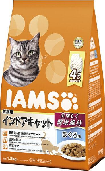 アイムス 成猫用 インドアキャット まぐろ味 1.5kg【イージャパンモール】