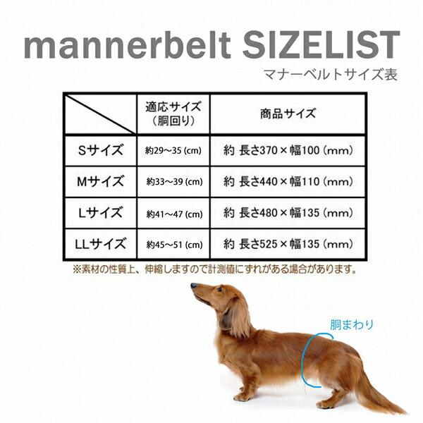 ペットプロ マナーベルト M ハート【イージャパンモール】