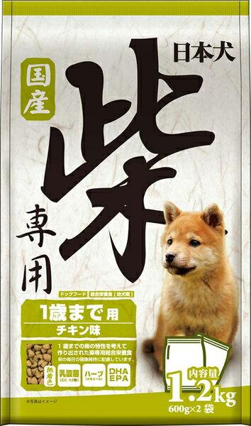日本犬 柴専用 1歳まで用 1.2kg【イージャパンモール】