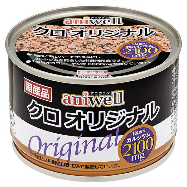 aniwell クロオリジナル 150g【イージャパンモール】