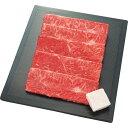 【送料無料】宮城県産青葉牛 しゃぶしゃぶ用セット(250g)【代引不可】【ギフト館】
