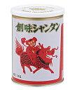 【キャッシュレス5%還元】創味 シャンタン 缶入 1Kg【イージャパンモール】