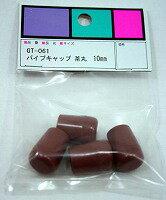 【キャッシュレス5%還元】パイプキャップ GT−061 10MM【ホームセンター・DIY館】