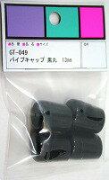 【キャッシュレス5%還元】パイプキャップ GT−049 13MM ブラック【ホームセンター・DIY館】