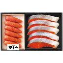 【送料無料】博多やまや辛子明太子・紅鮭詰合せ【代引不可】【ギフト館】