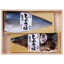 【送料無料】がんこ 黒酢と炙りしめ鯖のセット SSS02【代引不可】【ギフト館】