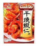 味の素 CookDo干焼蝦仁用【イージャパンモール】