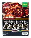 味の素 CookDoあらびき肉入り黒麻婆豆腐用140g【イージャパンモール】