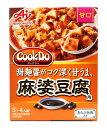 イージャパンアンドカンパニーズで買える「味の素 CookDoあらびき肉入り麻婆豆腐用【イージャパンモール】」の画像です。価格は233円になります。