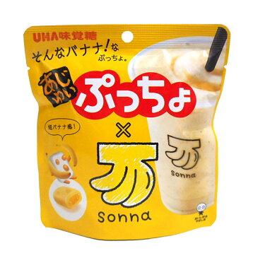 UHA味覚糖 あじわいぷっちょそんなバナナ52g【イージャパンモール】