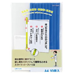 スライドバーファイルA4(10冊)青【返品・交換・キャンセル不可】【イージャパンモール】