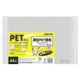 コクヨ レールクリヤーホルダー PET A4ヨコ 20枚収容 白 1パック(5冊)