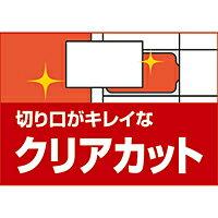 サンワサプライインクジェットまわりがきれいな名刺カード・特厚JP-MCC04