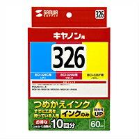 サンワサプライ詰め替えインクBCI-326C・M・Y用INK-C326S60