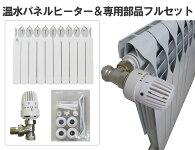 ラジエター式温水パネルヒーター+専用部品フルセット