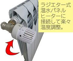 ラジエター式温水パネルヒーター設置例