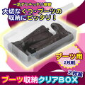 ブーツ収納クリアBOX2枚組FP-137【期間限定合計7560円以上送料無料】