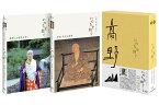 高野山開創千二百年 ドキュメンタリー「いのちを紡ぐ」DVDBOX(2枚組)