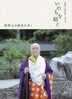 高野山開創千二百年 ドキュメンタリーDVD「いのちを紡ぐ」