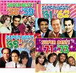 青春の洋楽スーパーベスト 1940〜1987年 CD15枚組