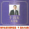 歌手生活50周年記念千昌夫大全集TKCA-74230