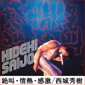 通販限定商品絶叫・情熱・感激/西城秀樹CD+DVDBOX全集