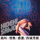 通販限定商品 絶叫・情熱・感激/西城秀樹 CD+DVD BOX全集