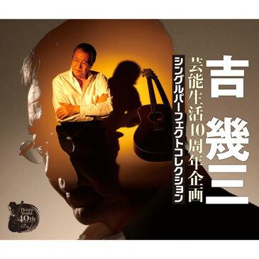 吉幾三 芸能生活40周年企画 シングルパーフェクトコレクション 4枚組CD-BOX