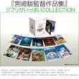 『宮崎駿監督作品集』DVDセット(©Nibariki)
