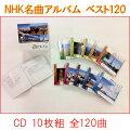 NHK名曲アルバムベスト120TPD-6017