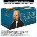 J.S.バッハ作品全集(CD142枚組)BRL94940