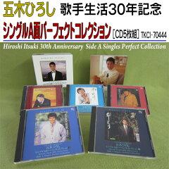 改名前のデビュー曲「新宿駅から」・・・シングルA面曲を完全収録した決定盤!五木ひろし シン...