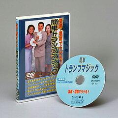 トランプマジックの基本からあっと驚くトリックやテクニック簡単トランプマジック [DVD]