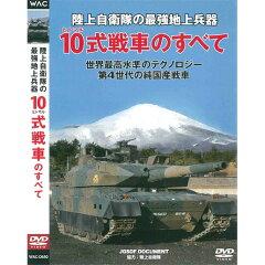 【飛脚ゆうメール選択可・但し代金引換は不可!】陸上自衛隊10式戦車のすべて[DVD]WAC-D650