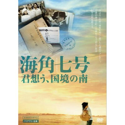 台湾映画史上歴代No.1の大ヒットを記録した日本と台湾をつなぐ感動作【飛脚ゆうメール選択可・...