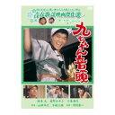 スターアイで買える「松竹青春歌謡映画傑作選 九ちゃん音頭 [DVD]」の画像です。価格は1,441円になります。